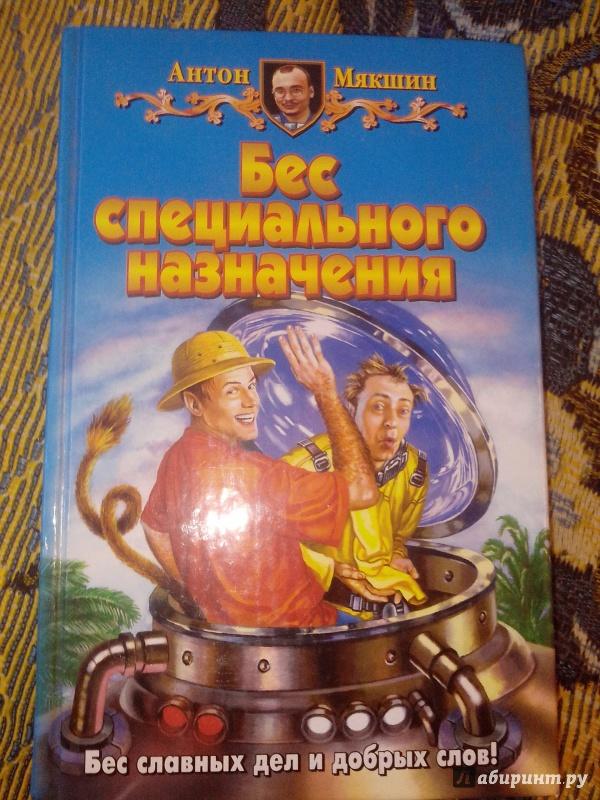 Иллюстрация 1 из 9 для Бес специального назначения: Фантастический роман - Антон Мякшин | Лабиринт - книги. Источник: ABSOLEM