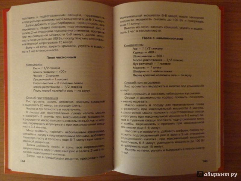 Иллюстрация 1 из 3 для Готовим в микроволновой печи - Л. Калугина   Лабиринт - книги. Источник: Kristin