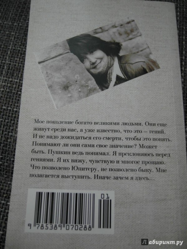 Иллюстрация 1 из 14 для Так плохо, как сегодня - Виктория Токарева | Лабиринт - книги. Источник: 3names