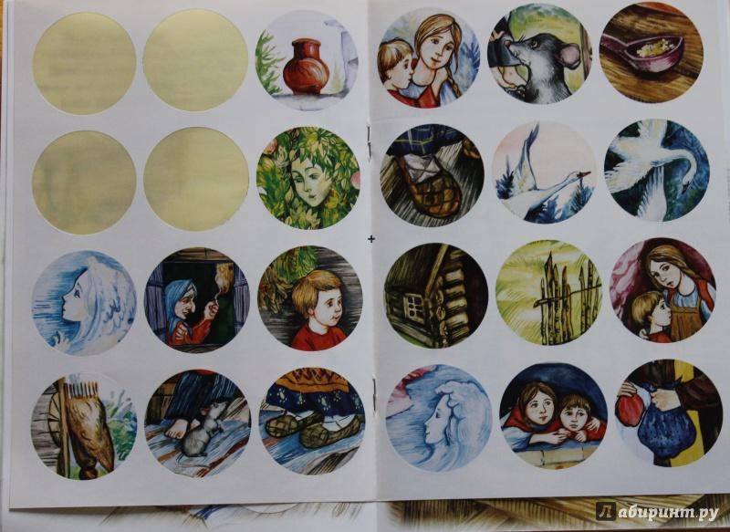 Иллюстрация 1 из 12 для Гуси-лебеди | Лабиринт - книги. Источник: Нечитайло  Анна Ивановна