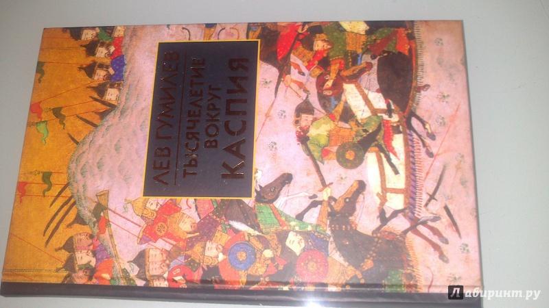 Иллюстрация 1 из 20 для Тысячелетие вокруг Каспия - Лев Гумилев | Лабиринт - книги. Источник: bamboo