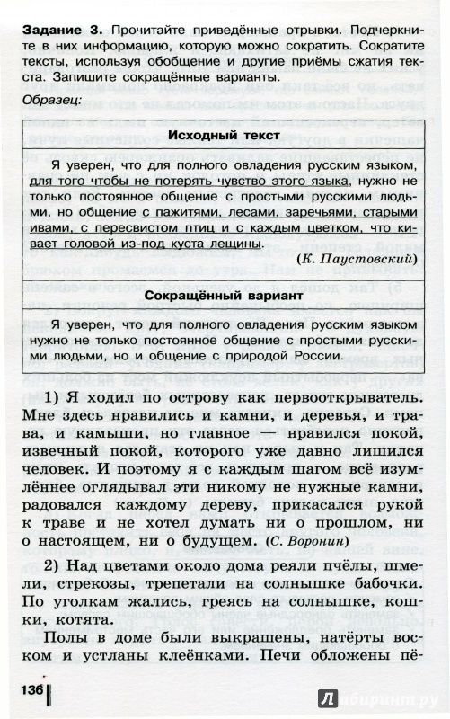 решебник по русскому языку 6 класс нарушевич