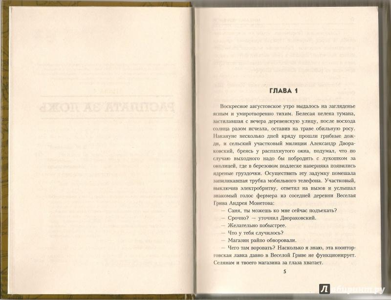 Иллюстрация 9 из 14 для Расплата за ложь - Михаил Черненок   Лабиринт - книги. Источник: АГП