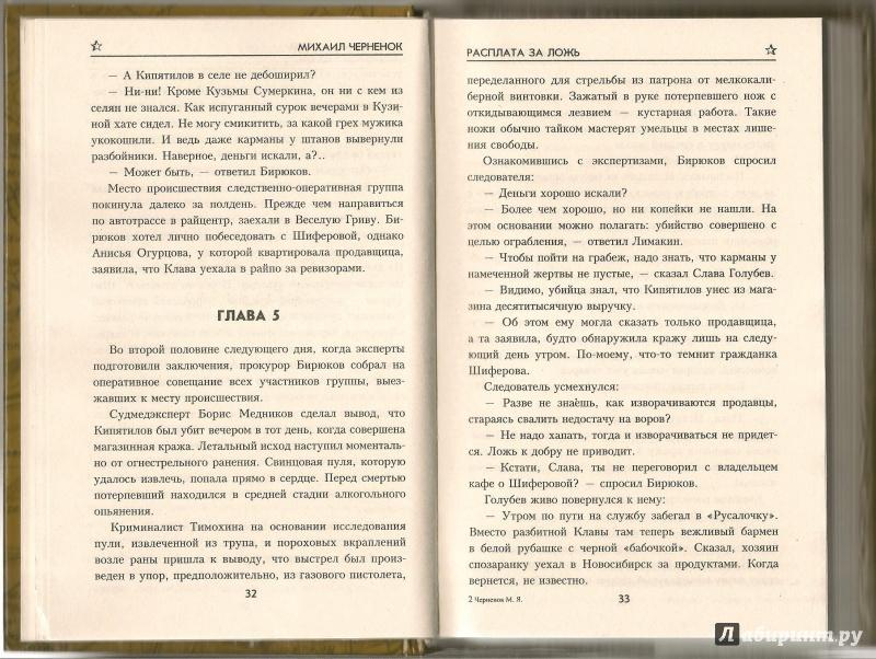 Иллюстрация 10 из 14 для Расплата за ложь - Михаил Черненок | Лабиринт - книги. Источник: АГП