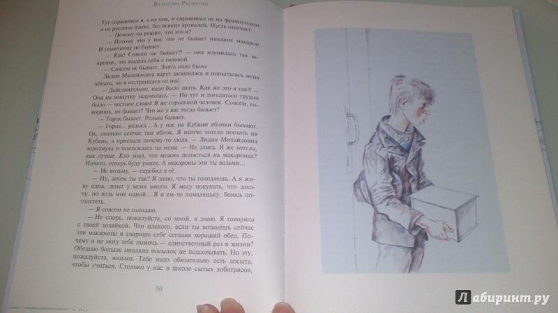 Иллюстрация 31 из 54 для Уроки французского - Валентин Распутин | Лабиринт - книги. Источник: bamboo