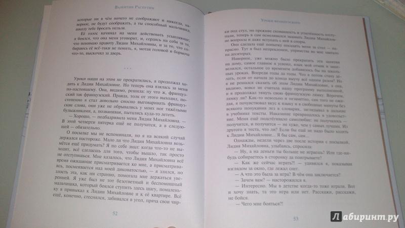 Иллюстрация 32 из 54 для Уроки французского - Валентин Распутин | Лабиринт - книги. Источник: bamboo