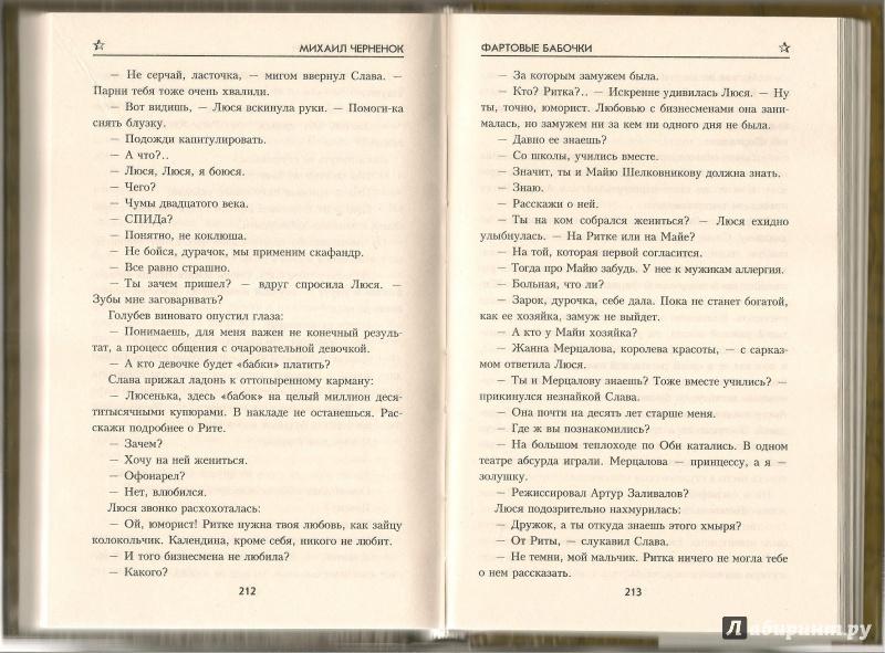 Иллюстрация 13 из 14 для Расплата за ложь - Михаил Черненок   Лабиринт - книги. Источник: АГП