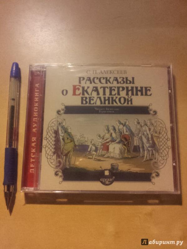 Иллюстрация 1 из 2 для Рассказы о Екатерине Великой (CDmp3) - Сергей Алексеев | Лабиринт - аудио. Источник: insya