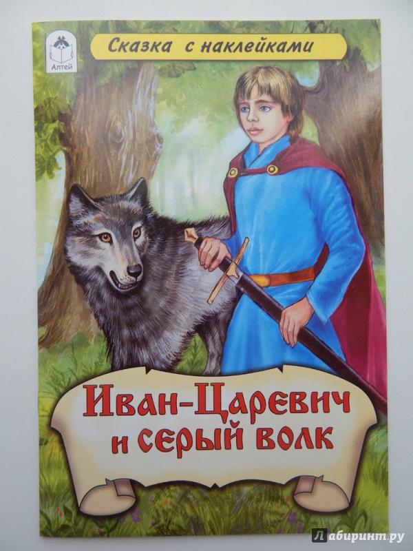 Иллюстрация 1 из 19 для Иван-царевич и Серый волк | Лабиринт - книги. Источник: Мелкова  Оксана