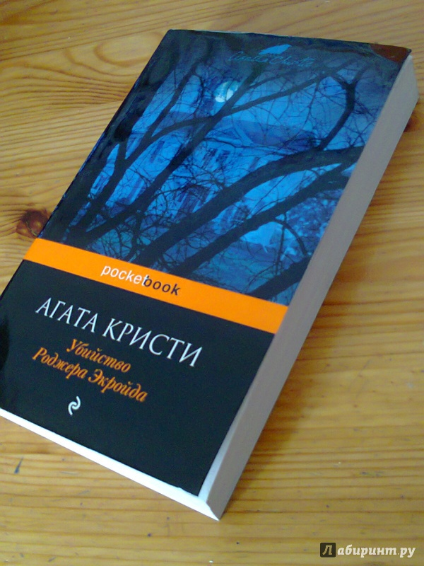 Иллюстрация 1 из 18 для Убийство Роджера Экройда - Агата Кристи | Лабиринт - книги. Источник: ::Nikitos::