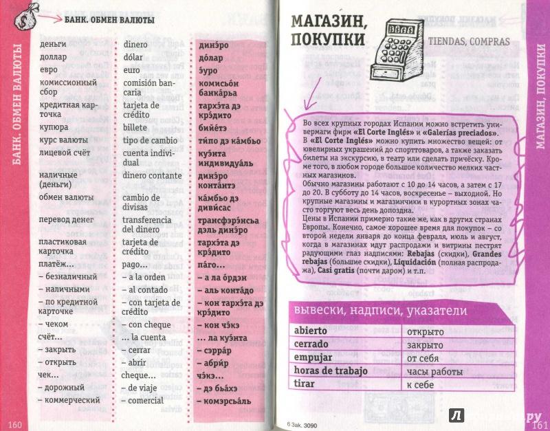 нужен переводчик детских книг испансий язык