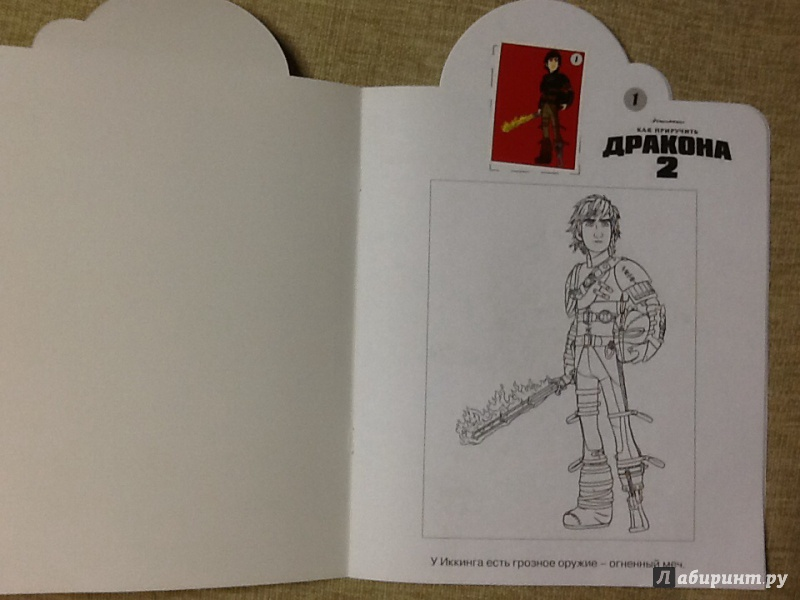Иллюстрация 1 из 8 для Как приручить дракона 2. Наклей и раскрась (№14098) | Лабиринт - книги. Источник: Ya Katya