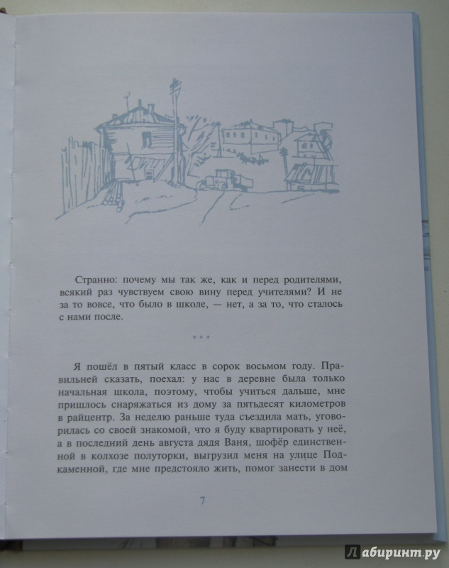 Иллюстрация 36 из 54 для Уроки французского - Валентин Распутин   Лабиринт - книги. Источник: Штерн  Яна