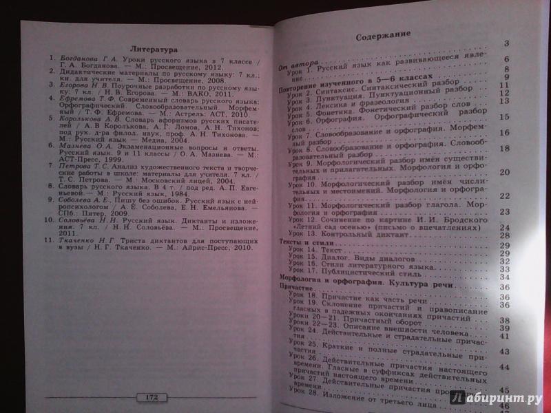 Для учителей поурочные разработки 7 класс по русскому языку
