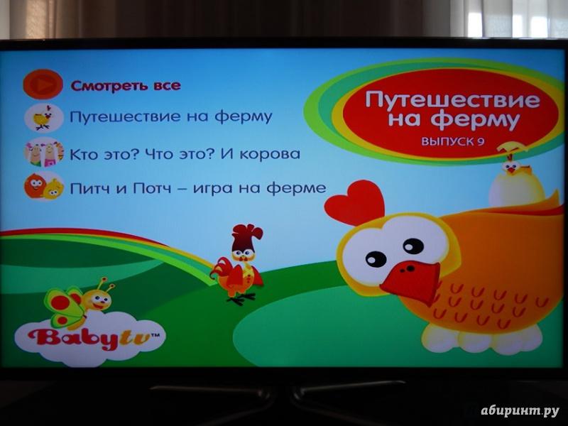 Иллюстрация 1 из 15 для Baby TV. Выпуск 9 (DVD) - Коби Паз | Лабиринт - видео. Источник: Мелкова  Оксана