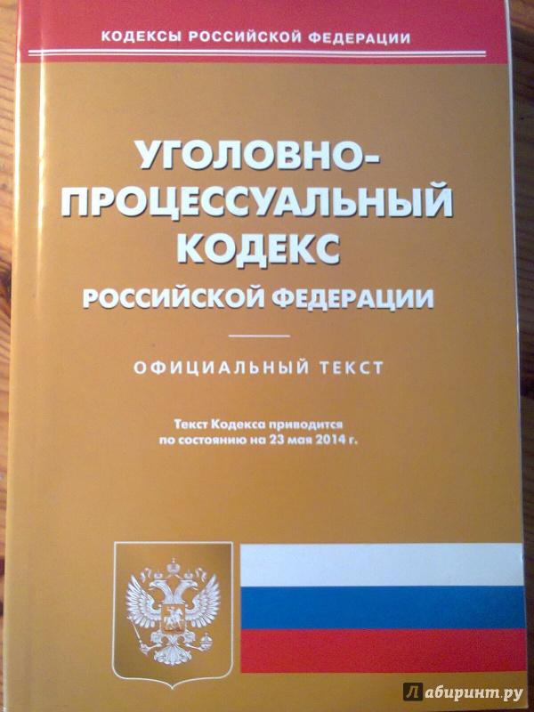 Иллюстрация 1 из 5 для Уголовно-процессуальный кодекс Российской Федерации по состоянию на 23 мая 2014 года   Лабиринт - книги. Источник: ::Nikitos::