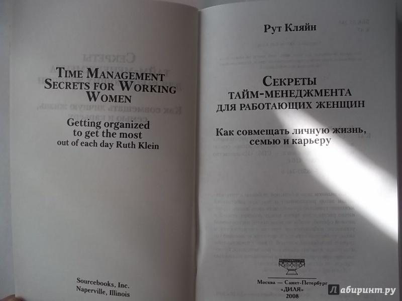 Иллюстрация 1 из 32 для Секреты тайм-менеджмента для работающих женщин. Как совмещать личную жизнь, семью и карьеру - Рут Кляйн | Лабиринт - книги. Источник: Соня-А