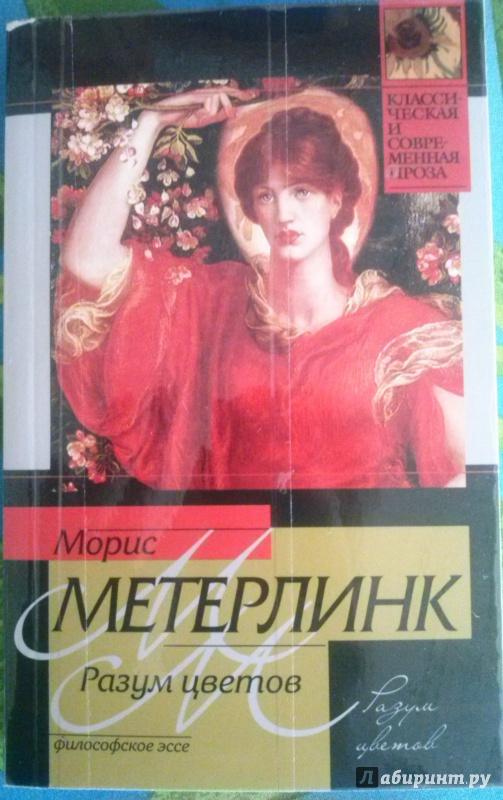 Иллюстрация 1 из 17 для Разум цветов - Морис Метерлинк | Лабиринт - книги. Источник: Solnechnaya11