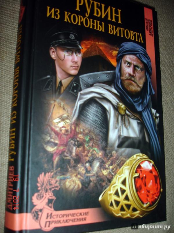Иллюстрация 1 из 10 для Рубин из короны Витовта - Николай Дмитриев | Лабиринт - книги. Источник: Kassavetes
