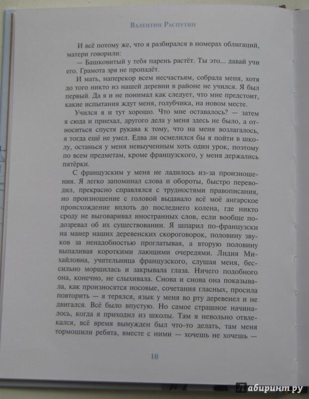 Иллюстрация 39 из 54 для Уроки французского - Валентин Распутин | Лабиринт - книги. Источник: Штерн  Яна