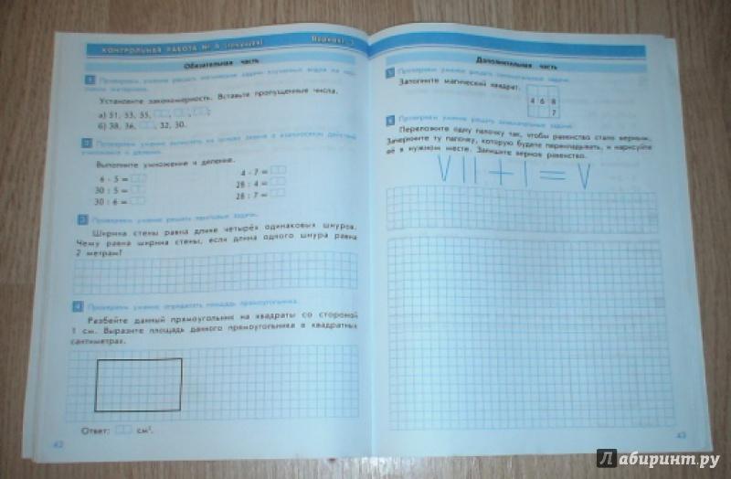 Иллюстрация из для Контрольные работы по курсу Математика и  Иллюстрация 2 из 25 для Контрольные работы по курсу Математика и по курсу