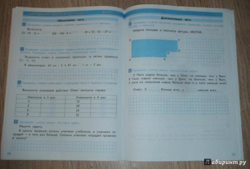 Списываем.ру 3 класс контрольные работы по математике рубин козлова