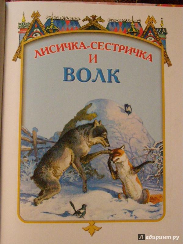 Иллюстрация 1 из 23 для Русские народные сказки   Лабиринт - книги. Источник: Панарина  Мария