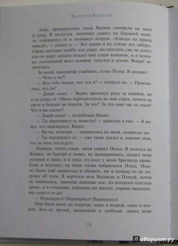 Иллюстрация 48 из 54 для Уроки французского - Валентин Распутин | Лабиринт - книги. Источник: Штерн  Яна