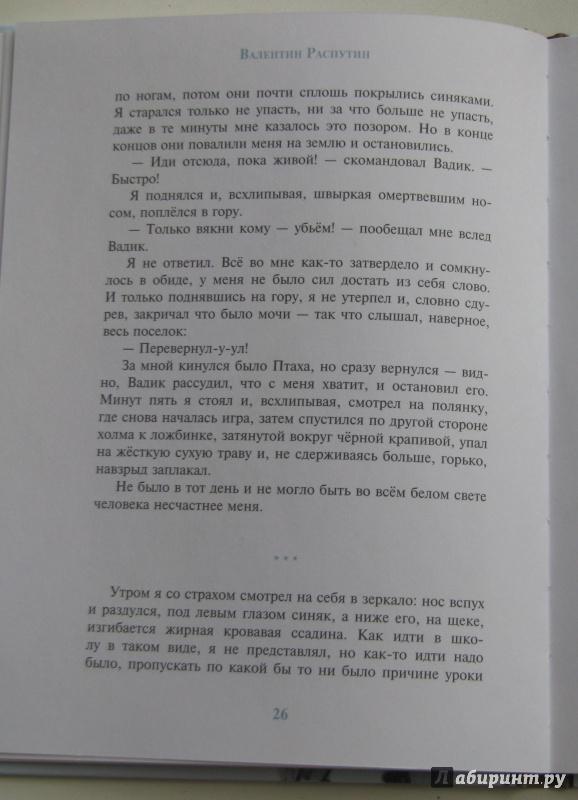 Иллюстрация 50 из 54 для Уроки французского - Валентин Распутин   Лабиринт - книги. Источник: Штерн  Яна