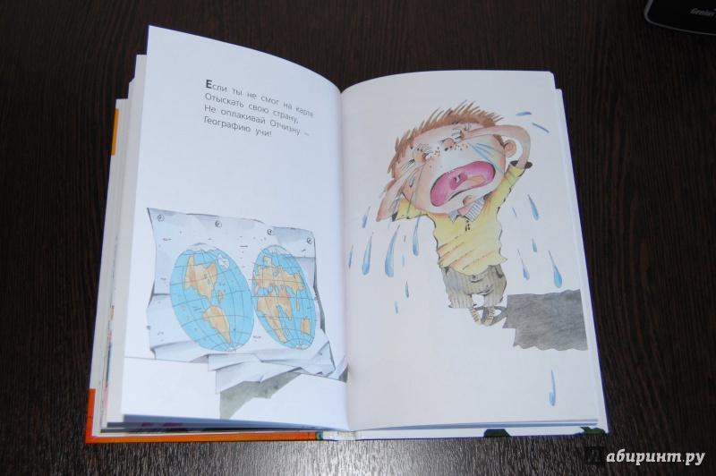 Иллюстрация 20 из 38 для Вредные советы - Григорий Остер   Лабиринт - книги. Источник: Егорова  Екатерина