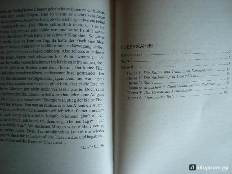 Иллюстрация 1 из 2 для Lesen fur jeden. Учебное пособие для студентов 1-го курса неязыковых специальностей - Л. Филиппова | Лабиринт - книги. Источник: Tanura