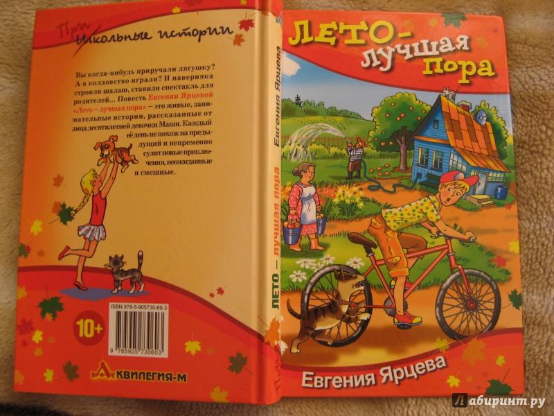Иллюстрация 1 из 30 для Лето - лучшая пора - Евгения Ярцева | Лабиринт - книги. Источник: Leporella