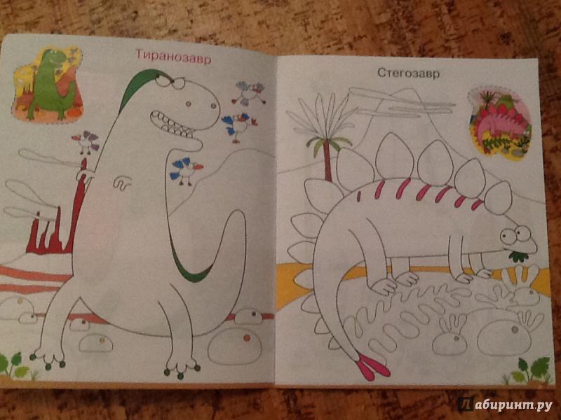 Иллюстрация 1 из 27 для Раскрась по образцу. Динозавры | Лабиринт - книги. Источник: Ya Katya