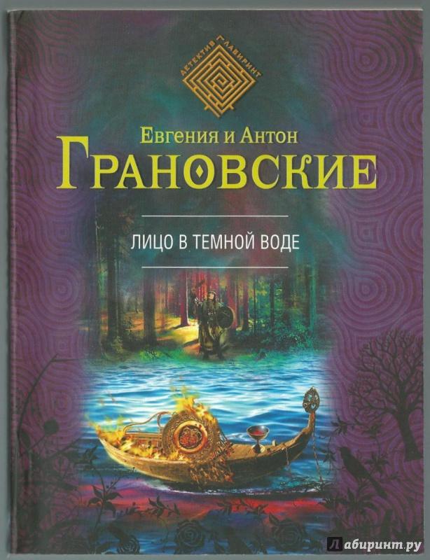 Иллюстрация 1 из 5 для Лицо в темной воде - Грановская, Грановский | Лабиринт - книги. Источник: A_92