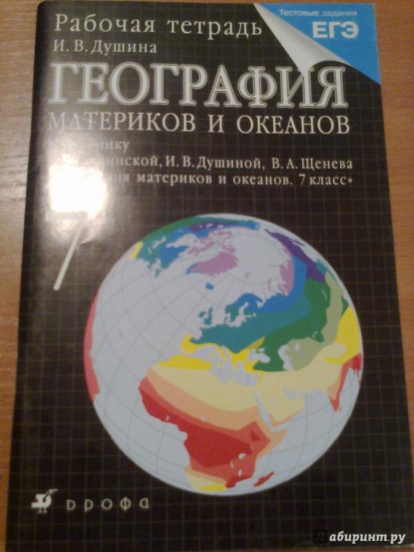 решебник по географии 7 класс к учебнику коринской душиной щенева