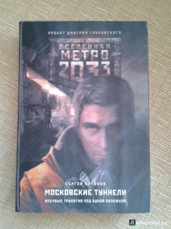 МЕТРО 2033 СЕРГЕЙ АНТОНОВ ТРИЛОГИЯ СКАЧАТЬ БЕСПЛАТНО