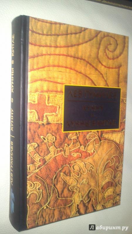 Иллюстрация 1 из 17 для Хунну. Хунны в Китае - Лев Гумилев   Лабиринт - книги. Источник: bamboo