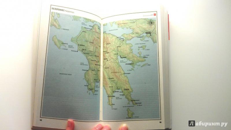 Иллюстрация 1 из 12 для Греция: путеводитель - Александр Баунов | Лабиринт - книги. Источник: Bagranova  Anastasia