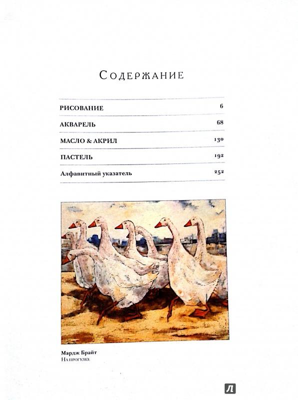 Иллюстрация 1 из 17 для Рисунок и живопись. Полный курс - Хейзл Гаррисон   Лабиринт - книги. Источник: Катерина Паршина