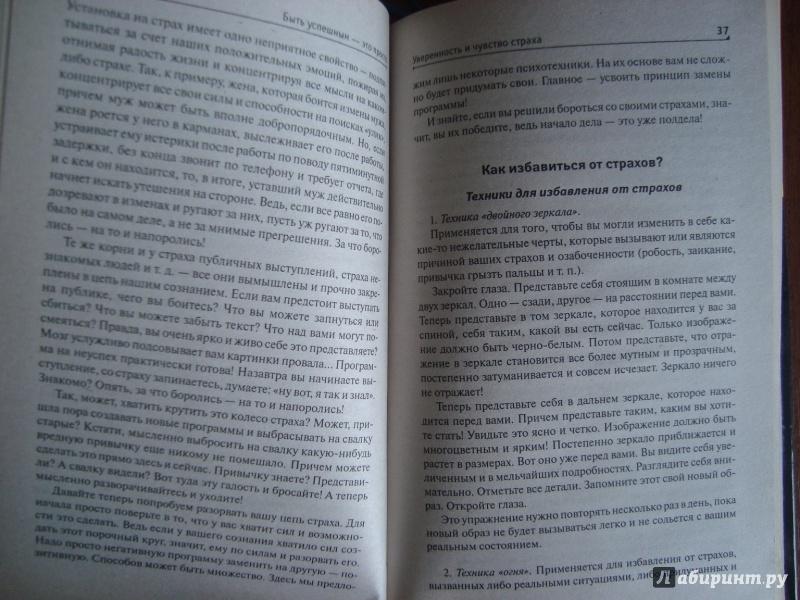 Иллюстрация 1 из 2 для Быть успешным - это просто - Татьяна Киреева | Лабиринт - книги. Источник: Tanura