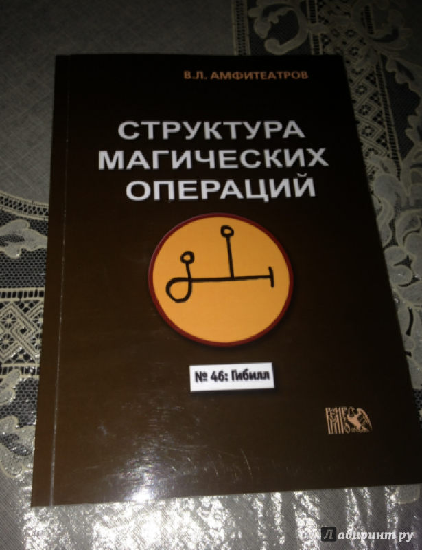 Иллюстрация 1 из 6 для Структура магических операций - Владимир Амфитеатров | Лабиринт - книги. Источник: saymon