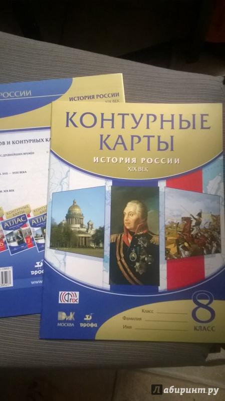 19 век история россии истории гдз 8 класс