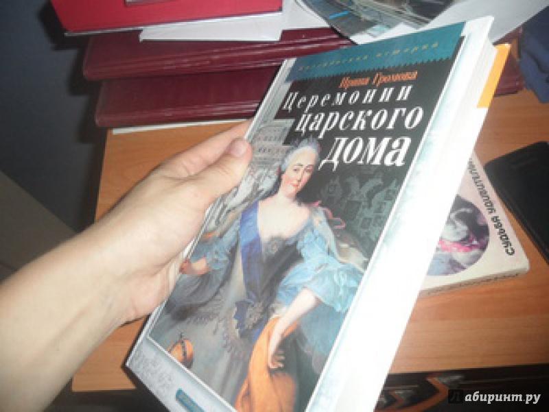 Иллюстрация 1 из 14 для Церемонии царского дома - Ирина Громова | Лабиринт - книги. Источник: юлия д.