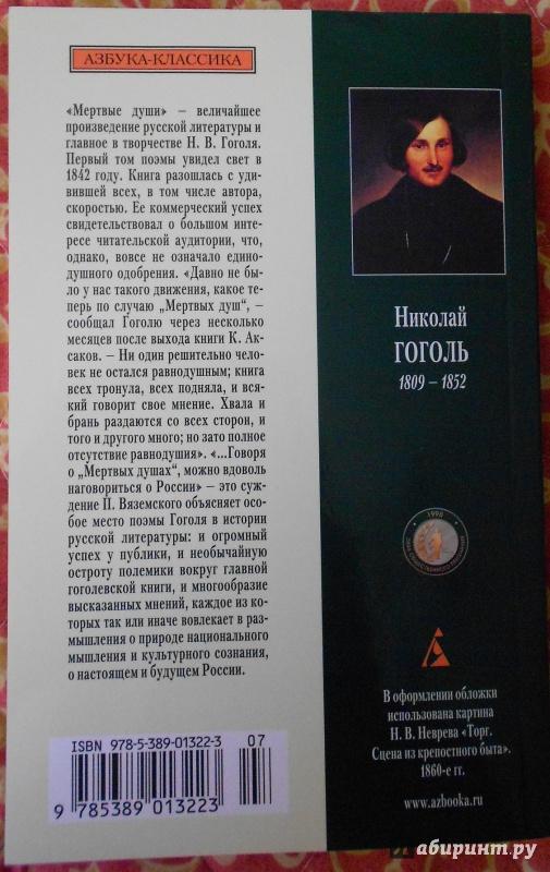 Иллюстрация 1 из 10 для Мертвые души - Николай Гоголь | Лабиринт - книги. Источник: Gamlet
