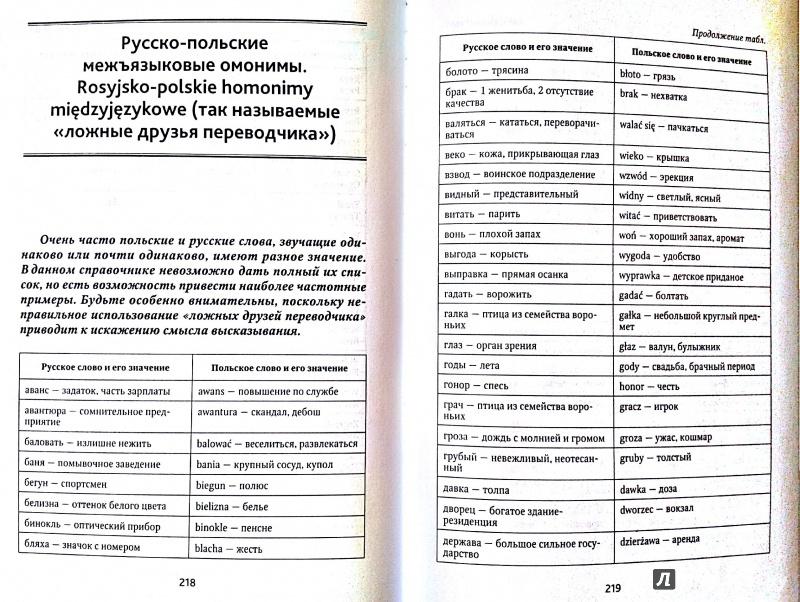 занятиях спортом будущее время в польском языке же, если