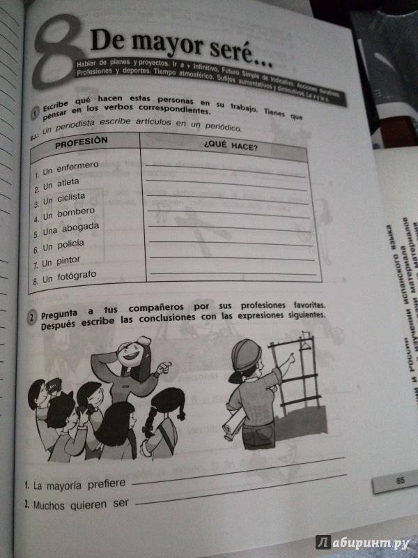 5 языку класс учебник испанскому по гдз