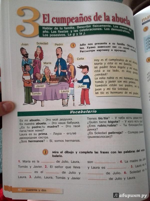 испанский язык 5 класс будько гдз