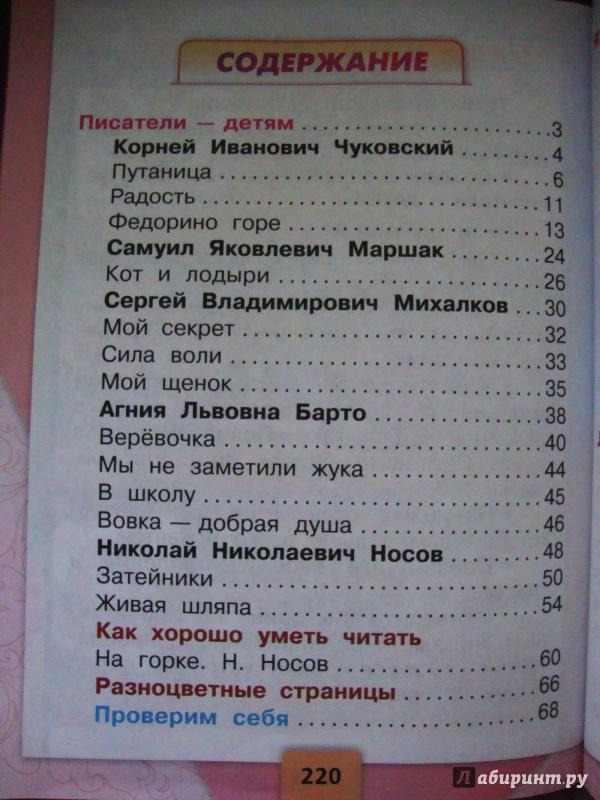 гдз по литературе 3 класс климанова виноградская горецкий учебник