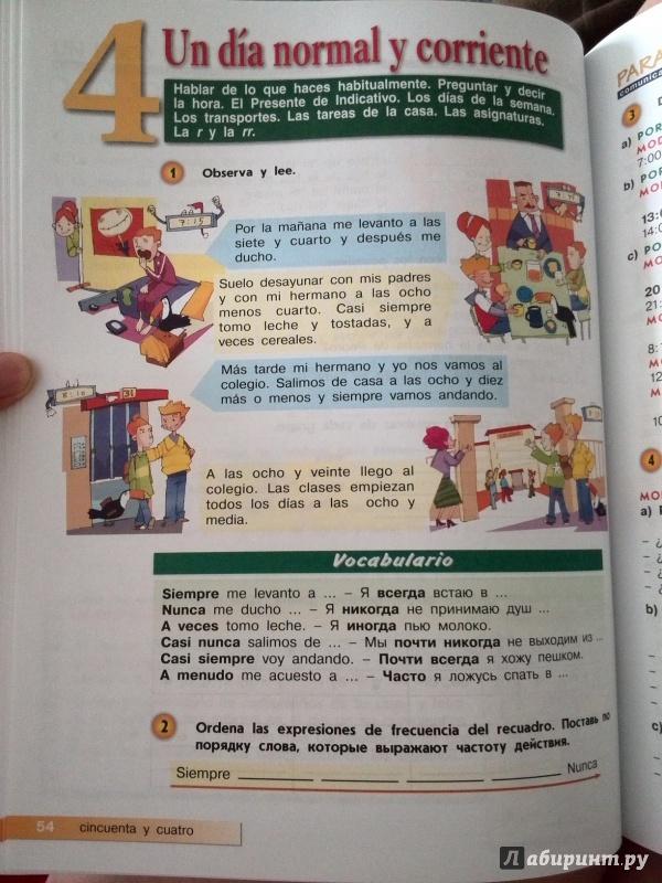 Гдз будько класс испанский 5 язык