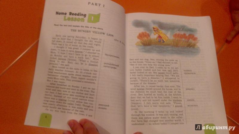 Английский язык 8 класс афанасьева михеева книга для чтения гдз
